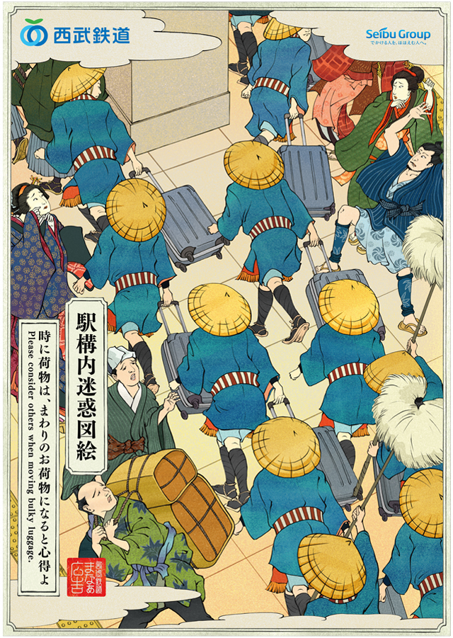 https://www.seiburailway.jp/image/poster_Manner2018_6th_901x640.jpg
