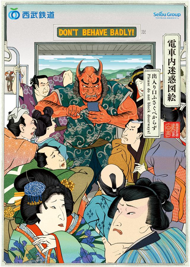 マナーポスター :西武鉄道webサイト
