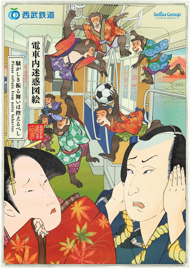 マナーポスター 西武鉄道webサイト