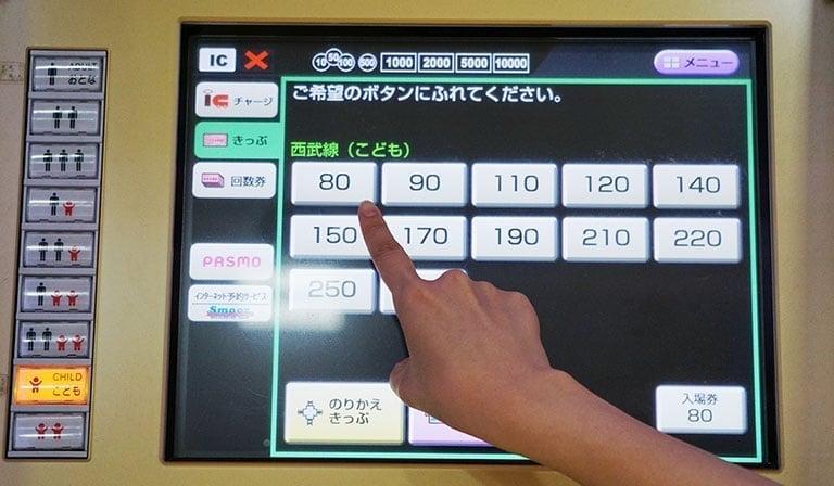 きっぷの買い方 西武鉄道キッズ