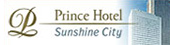 Prince Hotel Sunshine City